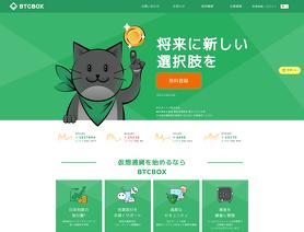 BTCBox.co.jp